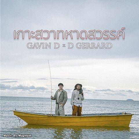 เกาะสวาทหาดสวรรค์ - n D & D Gerrard